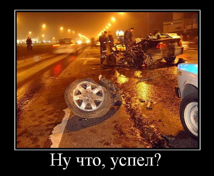 Цитаты про аварии